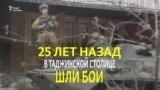 Гражданская война в Таджикистане: 20 лет спустя