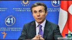 Միջազգային հանրությունը շնորհավորում է Վրաստանին