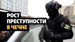 Чечня – лидер по росту преступности