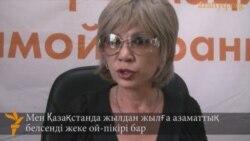 Ерғалиевамен онлайн-конференция
