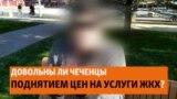 """""""Пусть меня посадят - я скажу!"""" Жительницы Чечни критикуют цены на услуги ЖКХ"""
