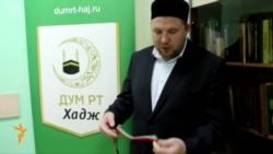 Татарстан хаҗилары байрак төсендә тасма белән аерылып торачак