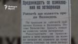 Svobodna Rech Newspaper, 4.04.1927