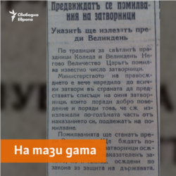 Svobodna Rech Newspaper, 4.04.1927