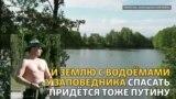 """""""Путин, помоги!"""" Спаси наши дома. И нашу реку. И наше озеро..."""