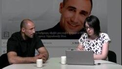 Ֆեյսբուքյան ասուլիս Արթուր Աբրահամի հետ