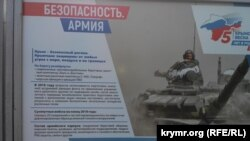 Стенд «Безопасность. Армия» на выставке в Керчи
