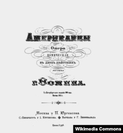 Титульный лист клавира оперы Евстигнея Фомина «Американцы»