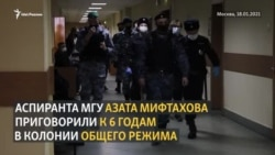 Азата Мифтахова приговорили к 6 годам колонии общего режима