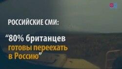 Хотят ли британцы русской земли?