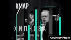 """Плакатот за концертот """"Хипноза"""" на Филхармонија"""