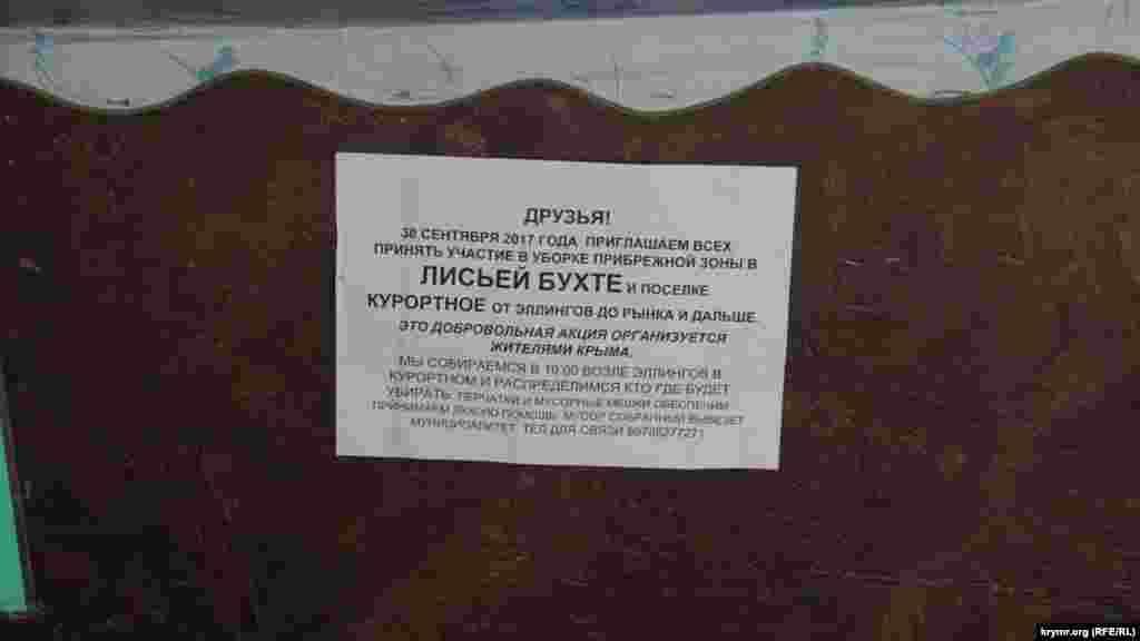 Повсюду висят объявления, призывающие к уборке бухты