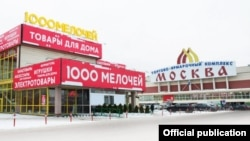 """""""Moskva"""" Savdo markazi"""