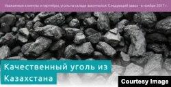 Объявление на сайте по реализации угля Шоптыкольского месторождения. 15 ноября 2017 года.