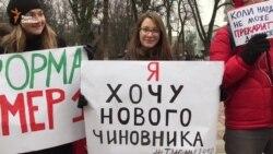 Активісти під Радою вимагали ухвалення законопроекту про держслужбу
