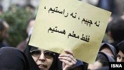 معلمان در ایران سالهاست که پیگیر حقوق صنفی خود هستند.
