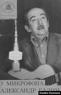 Сборник выступлений Александра Галича. Tenafly, Радио Свободная Европа / Радио Свобода, Эрмитаж, 1990 год