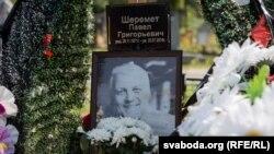Возле могилы Павла Шеремета. Минск, 20 июля 2017 года