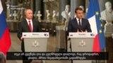 """მაკრონი რუსეთის სახელმწიფო მედიას """"პროპაგანდაში"""" ადანაშაულებს"""