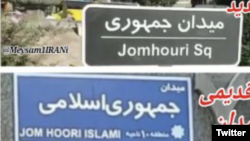 The old and new signs of Jomhuri Eslami (Islamic Republic) Square in central Tehran.