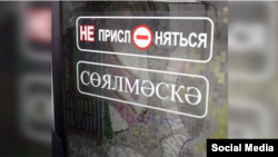 Русский и татарский языки в казанском метро