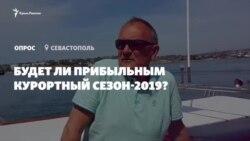 Будет ли прибыльным курортный сезон-2019? (видео)