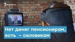На пенсии денег нет, на зарплату силовикам - есть | Крымский вечер