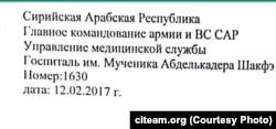 Фрагмент довідки про смерть Михайла Нефьодова з лікарні міста Хомс