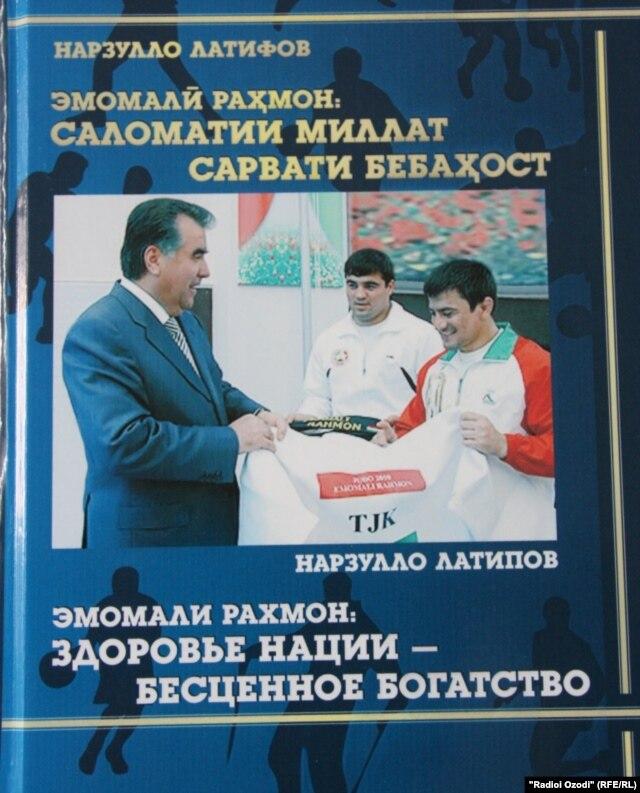Вышла в свет книга «Эмомали Рахмон: Здоровье нации – бесценное богатство»