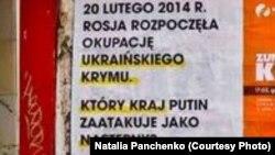 Текст плаката в Варшаве