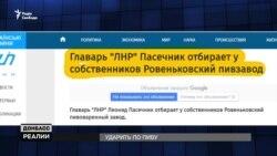 «Вдарили» по пиву та підняли бунт в «ЛНР» | «Донбас.Реалії»