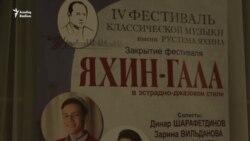Казанда Рөстәм Яхин исемендәге фестиваль узды
