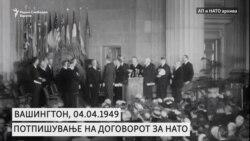 Советската улога во формирањето на НАТО