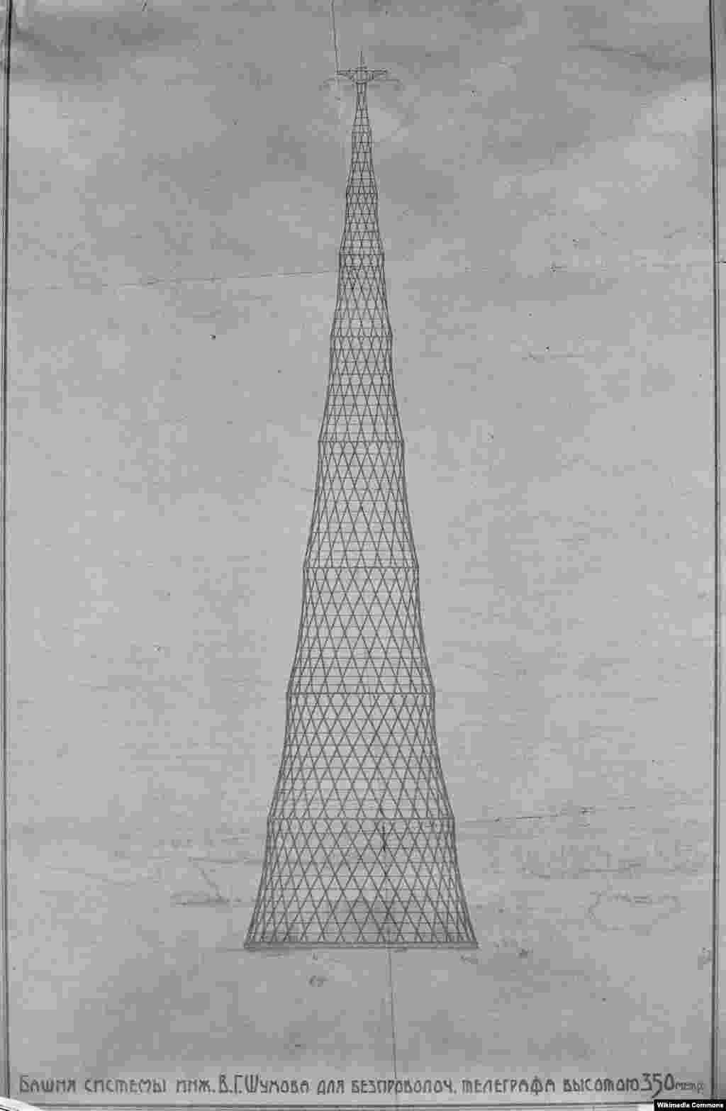 Engineer Vladimir Shukhov, who designed the tower in 1919, was confident that his innovative steelwork could build a 360-meter structure, taller than the Eiffel Tower -- a design that was abandoned due to material shortages.