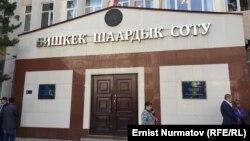 Бишкекский городской суд. 9 апреля 2019 года.