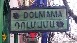 «Դոլմամա»-ի սեփականատեր. «Բիզնե՞սս ես ուզում գողանալ, չեմ տալիս»