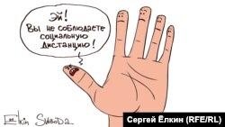 Hey, You're Not Social Distancing! (RFE/RL Russian Service)