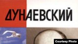 Дмитрий Минченок «Дунаевский: красный Моцарт», «Молодая гвардия», серия «Жизнь замечательных людей», М.2006