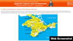 Памятка российским туристам на сайте ОЗПП