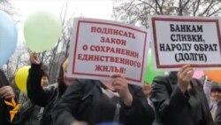 «Світ у відео»: В Алмати мітингували на захист прав клієнтів банків