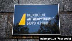 Антикорупційне бюро відзвітувало за роботу у березні