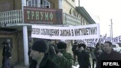"""Митинг в Назрани 26 февраля, объявленный в знак """"поддержки курса Путина против коррупции и терроризма,"""" был разогнан властями"""