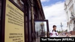 Лавка паломника рядом с храмом Христа Спасителя