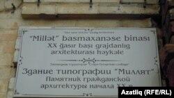 "Тарихи ""Милләт"" басмаханәсендәге дивар тактасы"