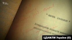Титутульний аркуш сценарію до невідзнятого фільму про Василя Симоненка, який зберігається у Центральному державному архіві-музеї літератури і мистецтва