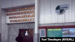 На Байкальском целлюлозно-бумажном комбинате вновь нарастает недовольство работников условиями труда (На фото: вход в БЦКБ, февраль 2010)