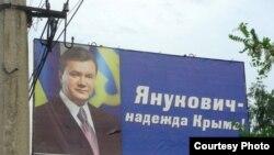 Билборд на трассе Ялта - Симферополь