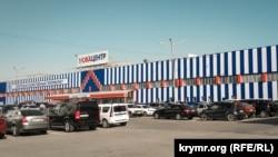 Гипермаркет «Новацентр» на улице Отрадной