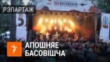 "Belarus-title image for video about the last festival ""Basovishcha"""