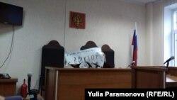 Судья с изъятым плакатом